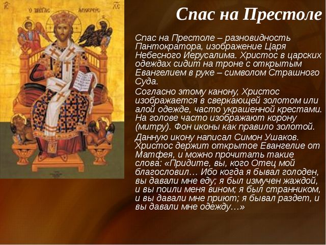 Спас на Престоле – разновидность Пантократора, изображение Царя Небесного Иер...