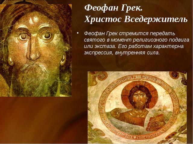 Феофан Грек стремится передать святого в момент религиозного подвига или экст...