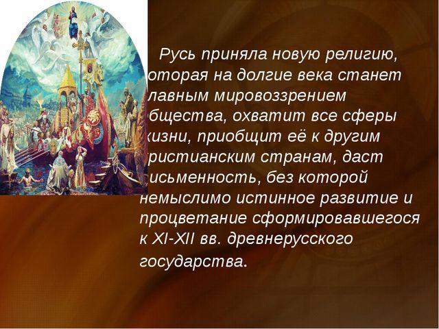 Русь приняла новую религию, которая на долгие века станет главным мировоззре...