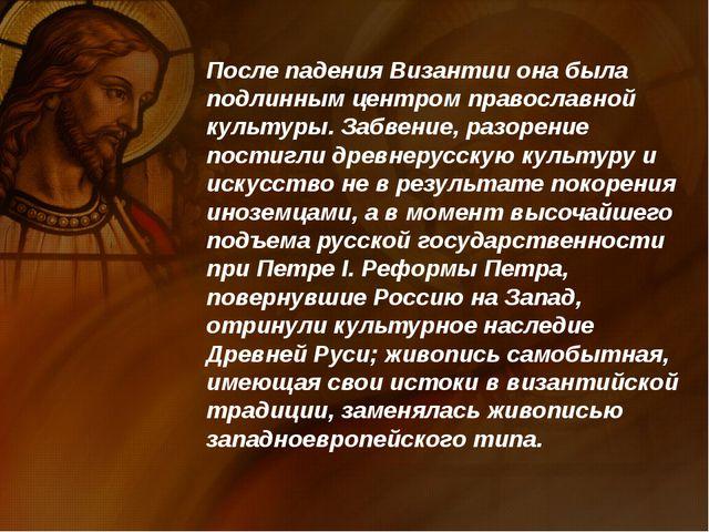 После падения Византии она была подлинным центром православной культуры. Забв...