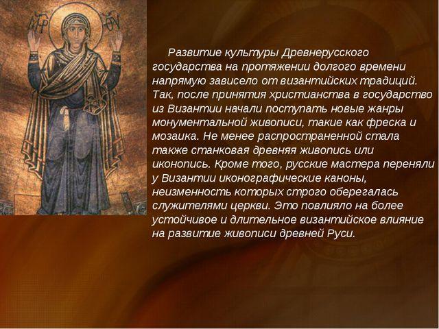 Развитие культуры Древнерусского государства на протяжении долгого времени н...
