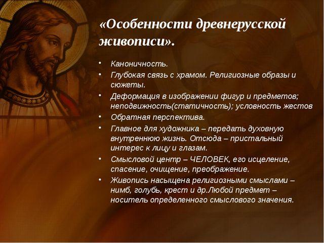 «Особенности древнерусской живописи». Каноничность. Глубокая связь с храмом....