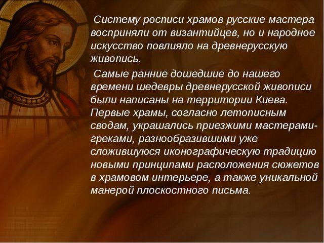 Систему росписи храмов русские мастера восприняли от византийцев, но и народ...