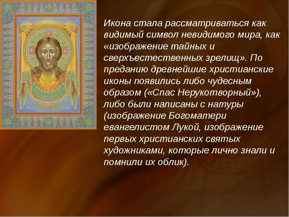 Икона стала рассматриваться как видимый символ невидимого мира, как «изображе...