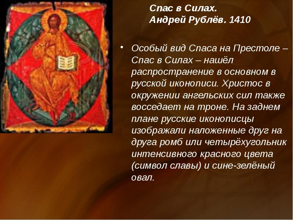 Особый вид Спаса на Престоле – Спас в Силах – нашёл распространение в основно...