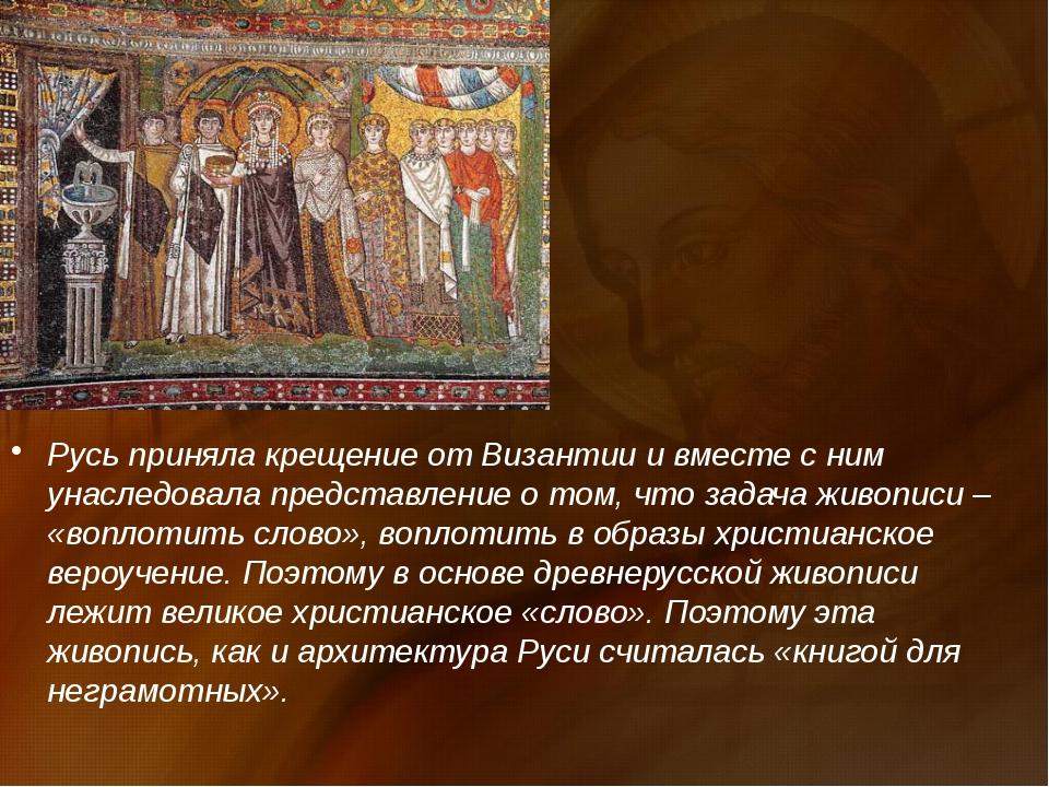 Русь приняла крещение от Византии и вместе с ним унаследовала представление о...