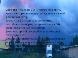 2009 год – март на 2-3 С теплее обычного, июнь – штормовое предупреждение, с