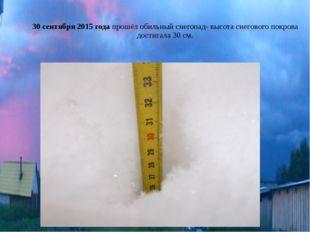 30 сентября 2015 года прошёл обильный снегопад- высота снегового покрова дос
