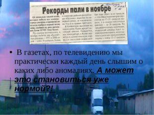 В газетах, по телевидению мы практически каждый день слышим о каких либо ано