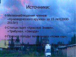 Источники: Метеонаблюдения членов «Краеведческого кружка» за 15 лет(2000-2015