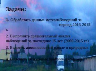 Задачи: 1. Обработать данные метеонаблюдений за период 2013-2015 г. 2. Выполн