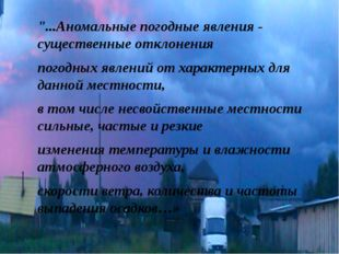 """""""...Аномальные погодные явления - существенные отклонения погодных явлений от"""