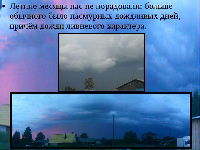 Летние месяцы нас не порадовали: больше обычного было пасмурных дождливых дне...
