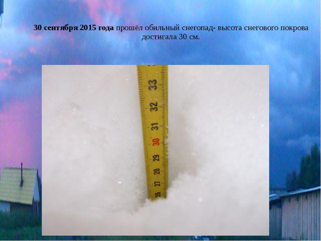 30 сентября 2015 года прошёл обильный снегопад- высота снегового покрова дос...