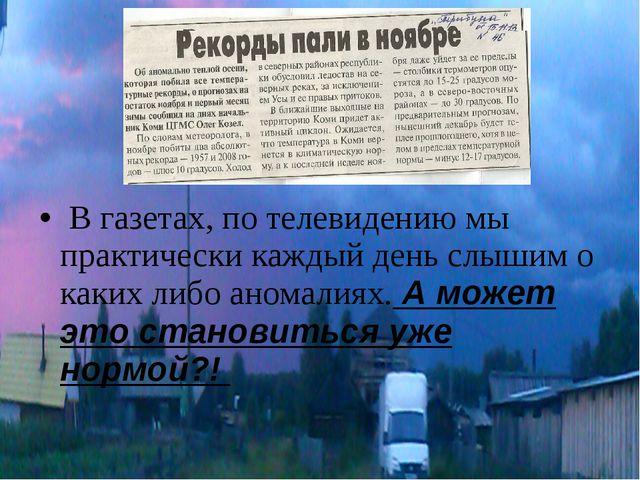 В газетах, по телевидению мы практически каждый день слышим о каких либо ано...