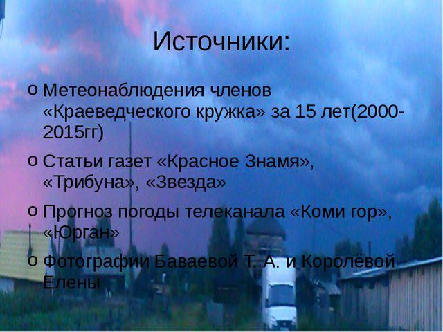 Источники: Метеонаблюдения членов «Краеведческого кружка» за 15 лет(2000-2015...
