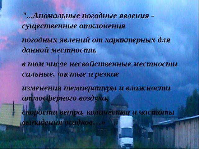 """""""...Аномальные погодные явления - существенные отклонения погодных явлений от..."""