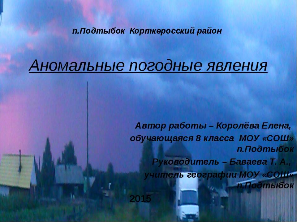 Автор работы – Королёва Елена, обучающаяся 8 класса МОУ «СОШ» п.Подтыбок Рук...