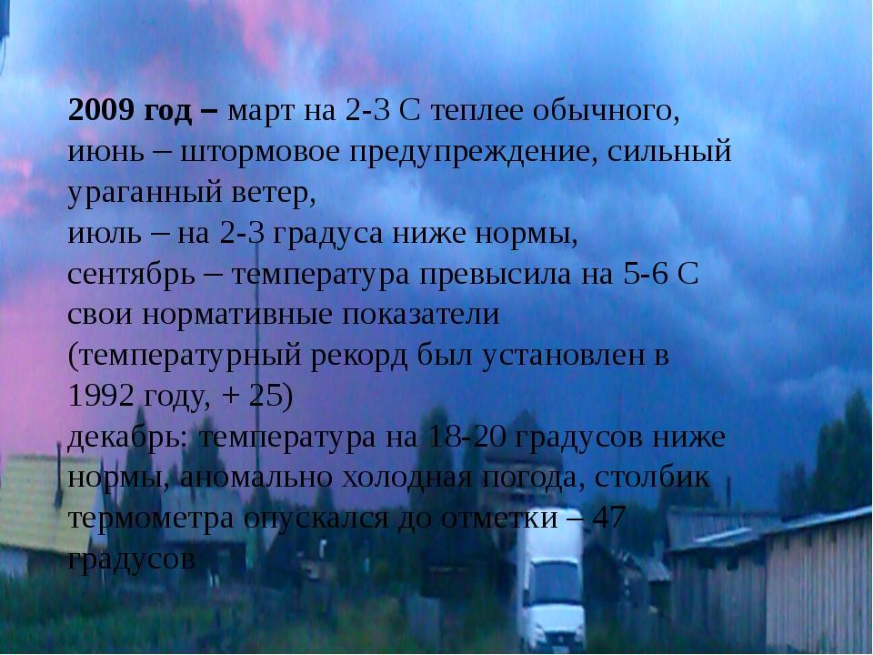 2009 год – март на 2-3 С теплее обычного, июнь – штормовое предупреждение, с...