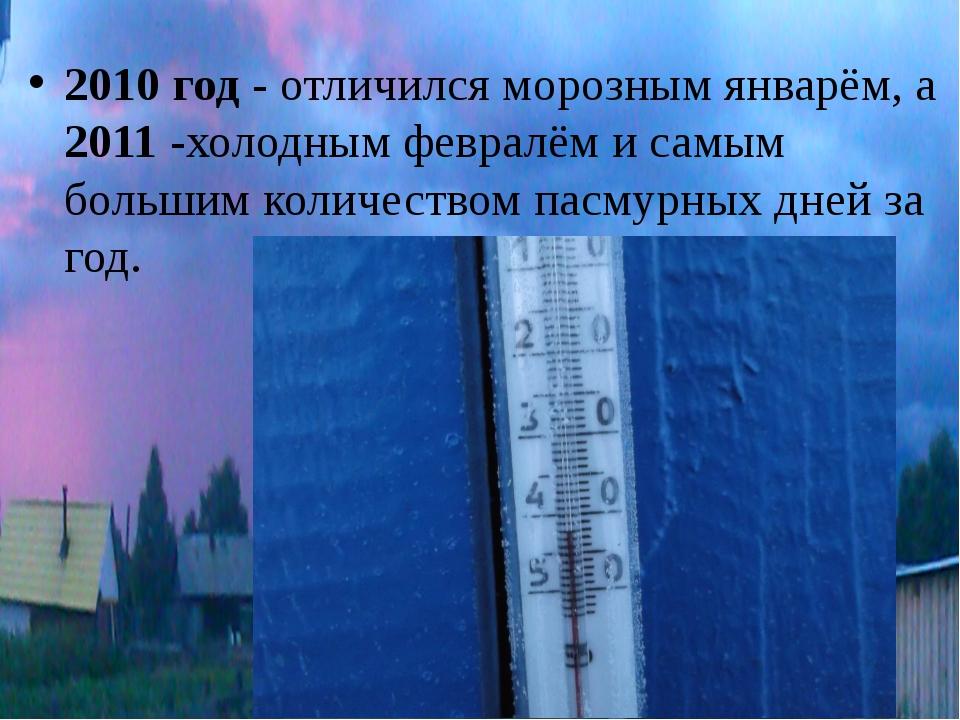 2010 год - отличился морозным январём, а 2011 -холодным февралём и самым боль...