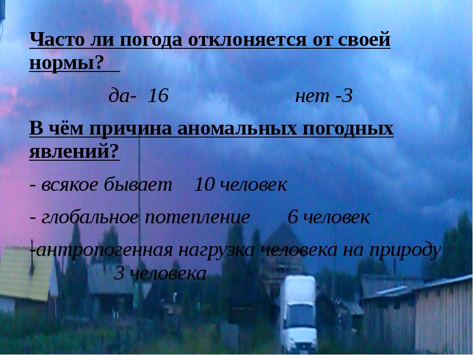 Часто ли погода отклоняется от своей нормы? да- 16 нет -3 В чём причина анома...