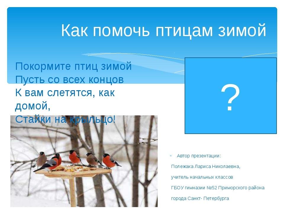 Автор презентации: Полежака Лариса Николаевна, учитель начальных классов ГБОУ...
