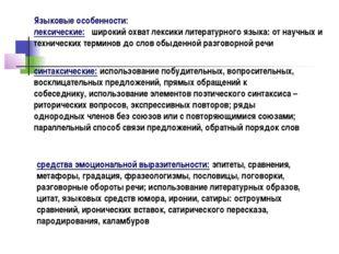Языковые особенности: лексические: широкий охват лексики литературного язык