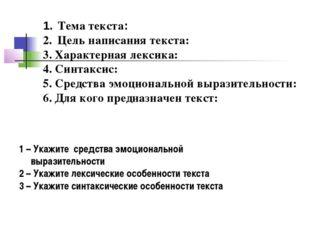 Тема текста: Цель написания текста: 3. Характерная лексика: 4. Синтаксис: 5.