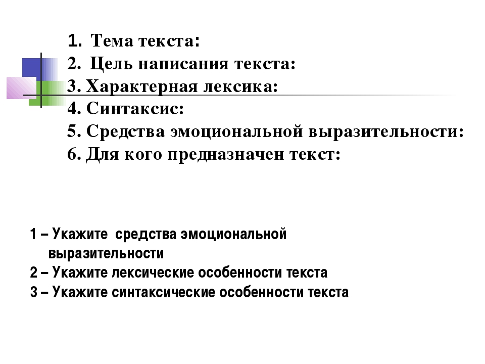 Тема текста: Цель написания текста: 3. Характерная лексика: 4. Синтаксис: 5....