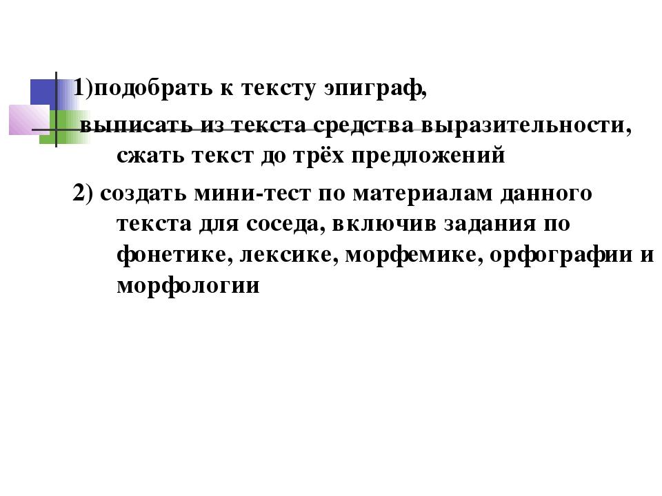 1)подобрать к тексту эпиграф, выписать из текста средства выразительности, сж...