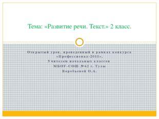 Открытый урок, проведенный в рамках конкурса «Профессионал-2011», Учителем на
