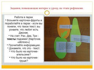 Задания, повышающие интерес к уроку, на этапе рефлексии. Работа в парах Возьм