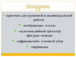 Оборудование: -карточки для групповой и индивидуальной работы -изображение «г