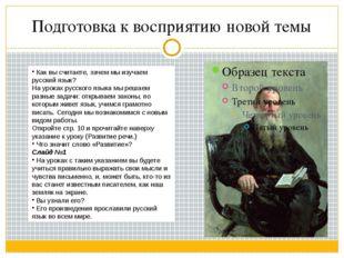 Подготовка к восприятию новой темы Как вы считаете, зачем мы изучаем русский