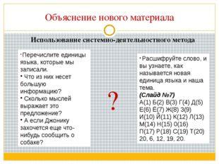 Объяснение нового материала Перечислите единицы языка, которые мы записали. Ч