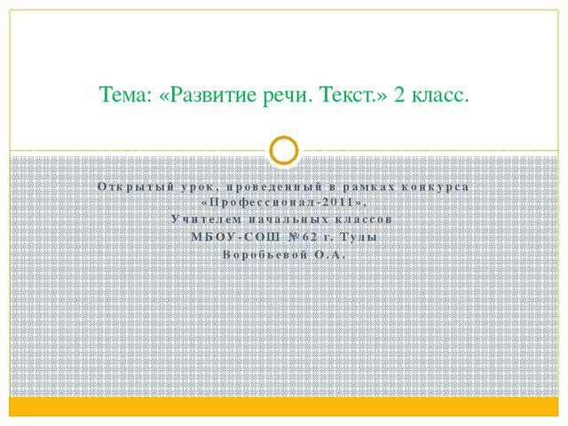 Открытый урок, проведенный в рамках конкурса «Профессионал-2011», Учителем на...
