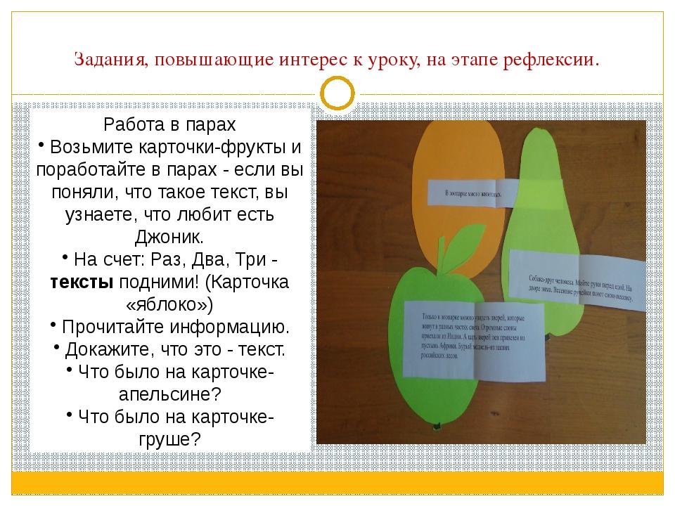 Задания, повышающие интерес к уроку, на этапе рефлексии. Работа в парах Возьм...