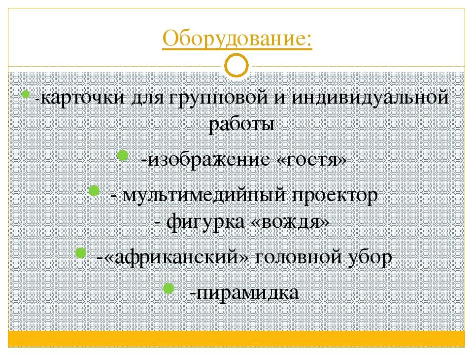 Оборудование: -карточки для групповой и индивидуальной работы -изображение «г...
