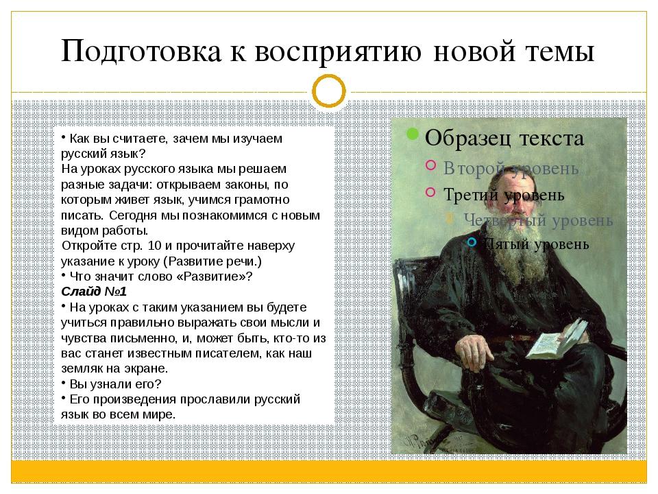 Подготовка к восприятию новой темы Как вы считаете, зачем мы изучаем русский...