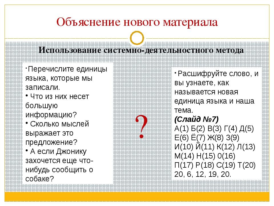 Объяснение нового материала Перечислите единицы языка, которые мы записали. Ч...