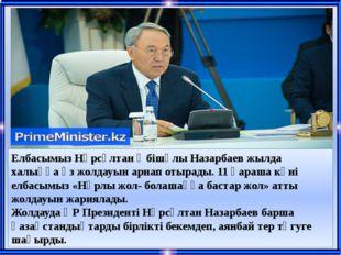 Елбасымыз Нұрсұлтан Әбішұлы Назарбаев жылда халыққа өз жолдауын арнап отырады