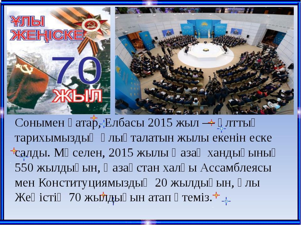 Сонымен қатар, Елбасы 2015 жыл — ұлттық тарихымыздың ұлықталатын жылы екенін...