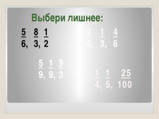 Выбери лишнее: 5 6, 8 3, 1 2 2 4, 1 3, 4 6 5 9, 1 9, 9 3 1 4, 25 100 1 5,