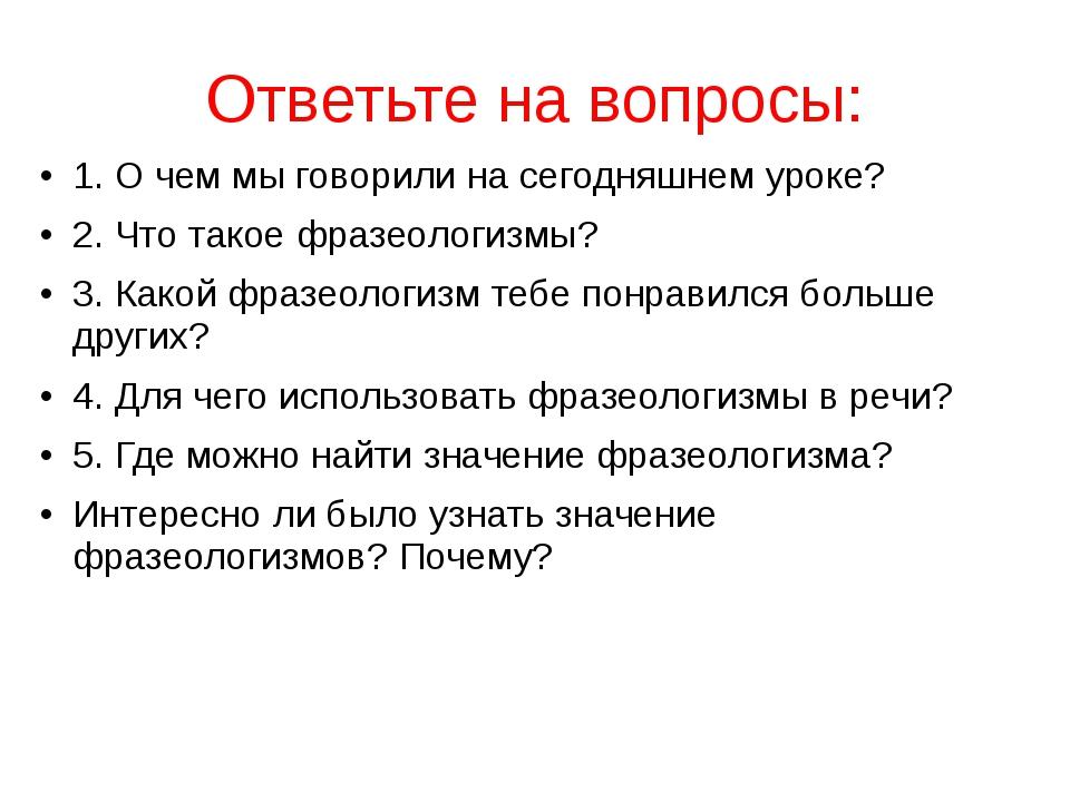 Ответьте на вопросы: 1. О чем мы говорили на сегодняшнем уроке? 2. Что такое...