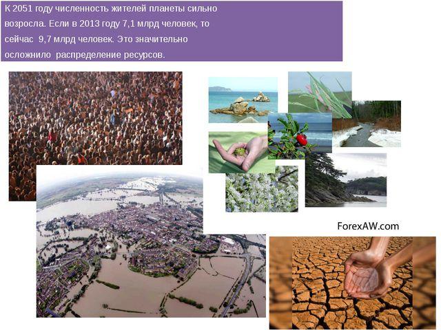 К 2051 году численность жителей планеты сильно возросла. Если в 2013 году 7,1...