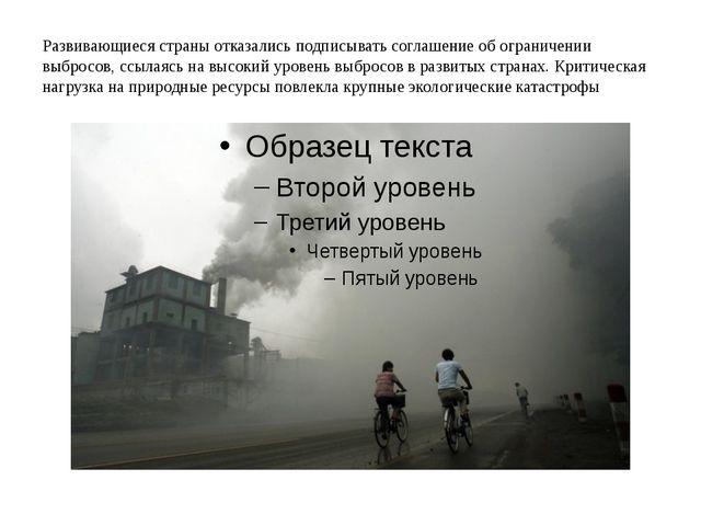 Развивающиеся страны отказались подписывать соглашение об ограничении выбросо...