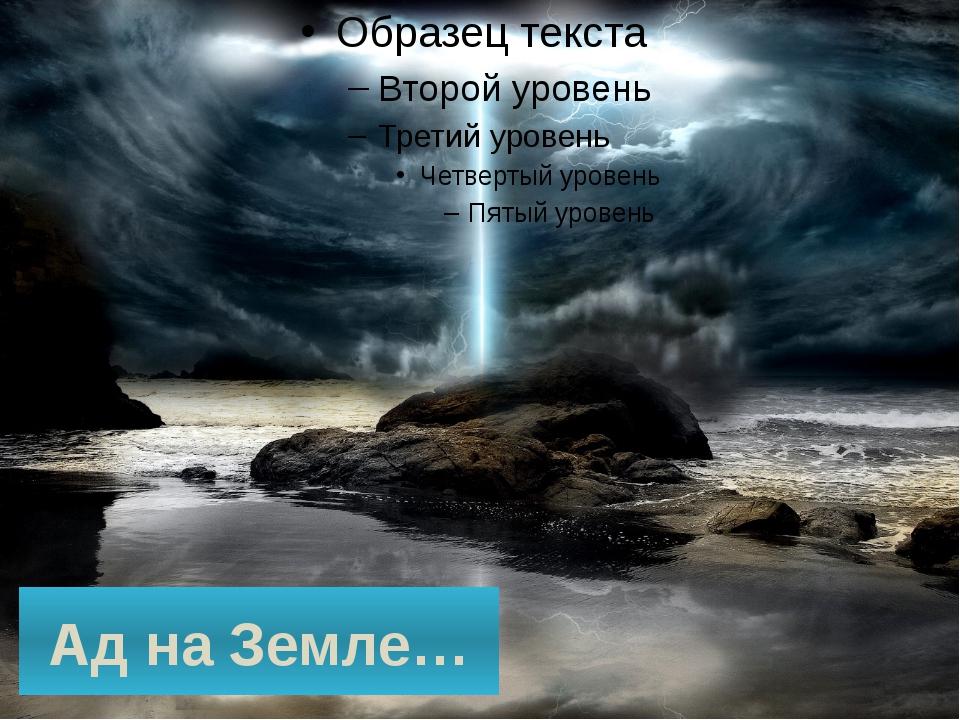 Ад на Земле…