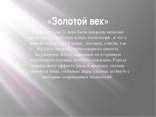 «Золотой век» В первые годы 21 века были вложены немалые средства в разработк