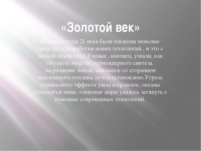 «Золотой век» В первые годы 21 века были вложены немалые средства в разработк...