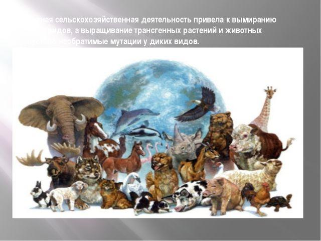 Активная сельскохозяйственная деятельность привела к вымиранию многих видов,...